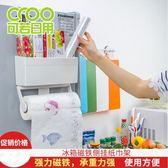 冰箱掛架日式磁鐵側掛架廚房紙巾架置物架吸盤捲紙盒保鮮膜收納架~~全館85折起