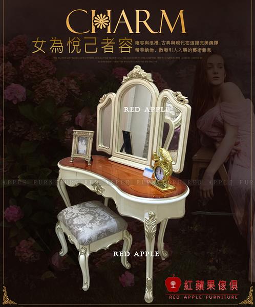 [紅蘋果傢俱]  新古典系列 MDS-2化妝台 梳妝台 鏡台 (另售化妝椅)