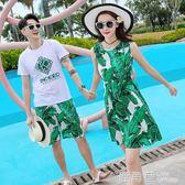 情侶裝夏裝連身裙無袖沙灘裙女海邊度假套裝三亞旅游衣服『鹿角巷』