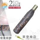 雨傘 陽傘 萊登傘 抗UV 防曬 輕量自動傘 自動開合 自動開收 銀膠 Leotern 蝴蝶(銀灰)