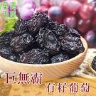 巨無霸有籽葡萄乾 400G大包裝 【菓青...