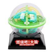 燃燒吧最強大腦3D立體沖關迷宮盛星魔幻智力球走珠益智玩具4-6歲   琉璃美衣