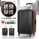 皇冠 Crown 行李箱 堅固 耐用 窄框 旅行箱 硬殼 輕量 大容量 C-F2808 日本靜音輪 TSA鎖 出國箱 27吋