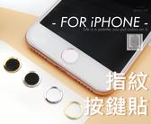 當日出貨 iPhone 5 / 5S / SE 指紋辨識感應貼 Apple Touch ID 指紋識別 Home鍵貼 按鍵貼【實拍】