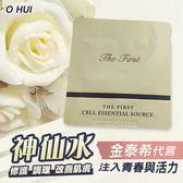 韓國 O HUI 歐蕙 神仙水 1ml 小樣 10包 隨身包 化妝水 保濕 神仙水 精華液