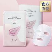 官方直營AHC 瞬效修護果凍面膜 [韓國紅蔘 潤顏] 30g*5片 / 盒