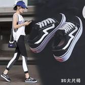 夏季新款帆布女鞋韓版百搭學生黑色布鞋透氣休閒潮鞋小白板鞋 QQ29421『MG大尺碼』