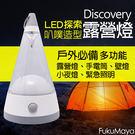 露營必備★【FukuMaya】多功能 探索 LED叭噗燈(露營燈、手電筒、室內壁燈、小夜燈、緊急照明燈)