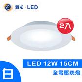 【光之饗宴】LED 崁燈 12W 15公分(白光---2入組)