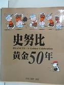 【書寶二手書T8/漫畫書_FHU】史努比黃金50年_查理‧舒茲