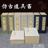 新中式書房擺件復古道具書裝飾樣板房仿古書盒線裝函套仿真書假書  莉卡嚴選