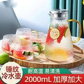 冷水壺 玻璃水壺家用茶壺耐高溫大容量涼白開水杯套裝涼水壺【八折促銷】