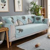 沙發罩 棉麻沙發墊四季通用布藝防滑亞麻簡約現代夏季全蓋北歐沙發套罩