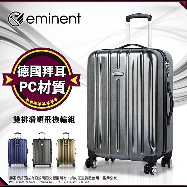 《熊熊先生》2021 旅展推薦 雅仕 eminent 萬國通路 23吋 KF21 行李箱 雙排輪 100%德國拜耳PC