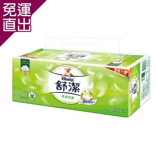 舒潔 棉柔舒適抽取衛生紙(110抽72包/箱)【免運直出】