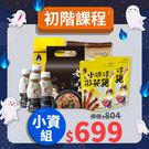 【初階課程】普渡小資組$699