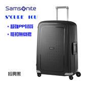 [佑昇]下殺6折 Samsonite 新秀麗 ( 框扣、飛機輪、超輕) S'Cure 10U 創新比例 超強PP材質 28吋 行李箱