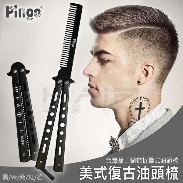 Pingo 台灣品工 蝴蝶折疊式油頭梳