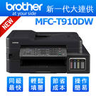 Brother MFC-T910DW 原...