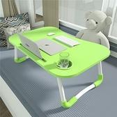 筆記本電腦桌懶人床上用可摺疊帶卡槽學生宿舍學習書桌寫字小桌子 【夏日新品】