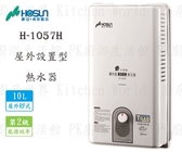 【PK 廚浴 館】高雄豪山牌H 1057H 10L 屋外設置型RF 式熱水器☆H 1057  店面可