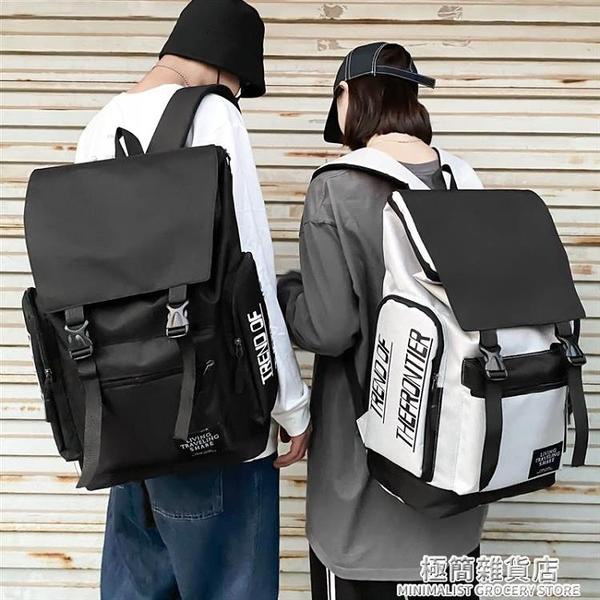 2020新款書包高中生大容量結實日系學生韓版ins女潮牌男士雙肩包 極簡雜貨