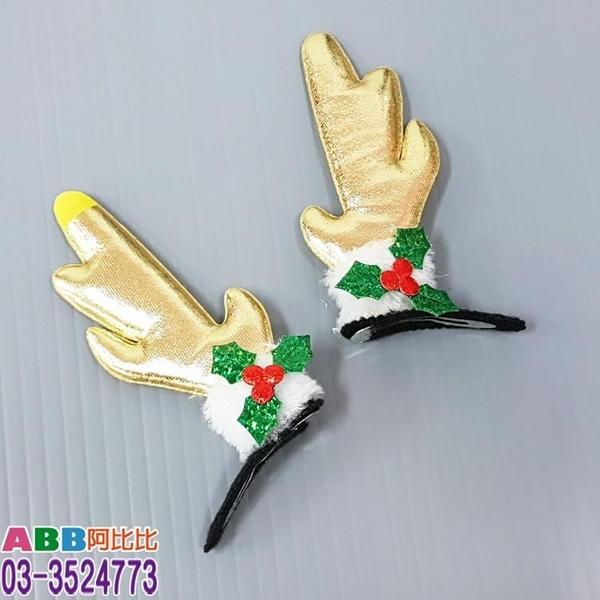 A1559_金色鹿角髮夾_2入_10cm#聖誕面具面罩眼罩眼鏡帽帽子臉彩假髮髮圈髮夾變裝派對