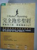【書寶二手書T1/體育_XEP】完全跑步聖經_維杰.費德
