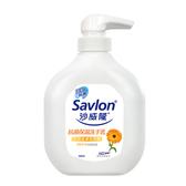 沙威隆 抗菌潔淨洗手乳 天然金盞花萃取250ml x12入