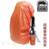 犀牛RHINO 超輕豪華防雨套 802 S號 防水套 雨套 背包套 防水套 登山露營 背包套 OUTDOOR NICE