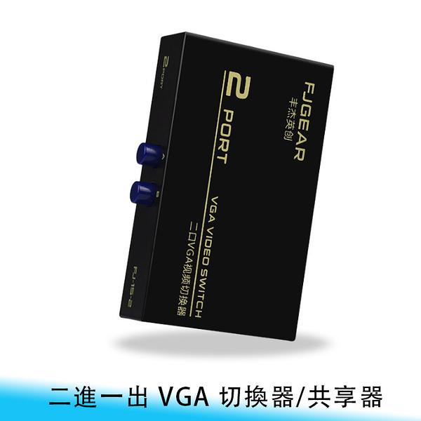【妃航】電腦 VGA 二進一出/高清 1080 切換器/共享器/轉換器 雙向切換