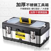 不銹鋼工具箱多功能家用手提式大電工鐵皮箱子五金維修工具收納盒 NMS快意購物網
