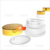 霧面玻璃面霜分裝空罐(金蓋/銀蓋)-15g(收納瓶罐)[59919]