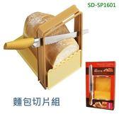 【佳麗寶】-麵包切片組 土司切片 五種厚度選擇 附麵包刀【SD-SP1601】