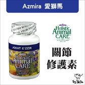 :貓點點寵舖: Azmira愛獅馬〔關節修護素,2oz〕1080元