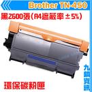 九鎮資訊 Brother TN-450 黑色 環保碳粉匣 2220/2240D/7360/7460DN/7860DW/7060D