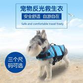 【雙12】全館低至6折狗狗衣服夏裝泰迪金毛拉布拉多游泳救生衣中小型犬狗背心寵物服裝