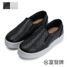 【富發牌】編織紋路女款懶人鞋-黑/白 1BK71