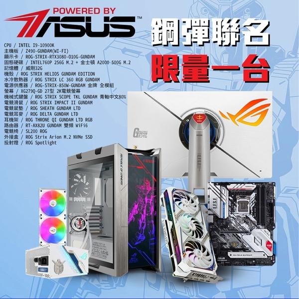 【鋼彈水冷聯名機】I9十核心/Z490/RTX3080(全套詳細規格請參考說明)