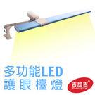 【加購】多功能 LED 護眼檯燈(水藍)