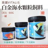 [ 河北水族 ] 英國VITALIS【 白金海水顆粒飼料(XS)  60G 】VS211