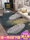 地毯北歐簡約地毯客廳現代沙發茶幾地墊房間...