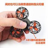 飛行指尖陀螺手指兒童指間磁懸浮飛行器會飛的成人減壓黑科技玩具QM 圖拉斯3C百貨