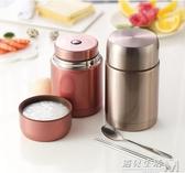 保溫桶飯盒燜燒杯湯杯便攜粥杯湯盒小型外出可裝湯罐密封帶大容量 遇見生活