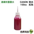 【奈米防水/填充墨水】CANON 100cc 紅色 IB4070/MB5070/MB5370 連續供墨用