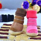 寵物鞋 狗狗鞋子雙帶雪地靴防滑耐磨狗鞋秋冬棉鞋泰迪鞋一套4只寵物鞋子 mc4402『M&G大尺碼』