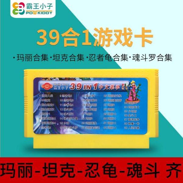 小霸王插卡游戲機fc紅白機游戲卡坦克大戰黃卡超級瑪麗懷舊款卡帶【快速出貨】