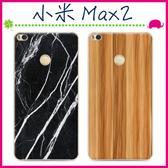 Xiaomi 小米 Max2 6.44吋 木紋系列手機殼 磨砂保護套 PC硬殼手機套 自然系背蓋 保護殼 仿木紋後蓋