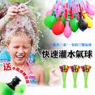 水球 打水仗 快速灌水水球 水球製造 水球大戰 水球神器 夏天 免綁水球 魔術水球 玩水(V50-1966)