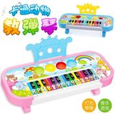 兒童音樂早教益智電子琴彈琴樂器 嬰幼兒電動小鋼琴閃光玩【一周年店慶限時85折】